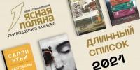 Бакман, Нево, Расселл и Руни в длинном списке премии «Ясная поляна» 2021