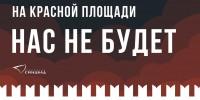 Издательство «Синдбад» не участвует в книжном фестивале на Красной площади