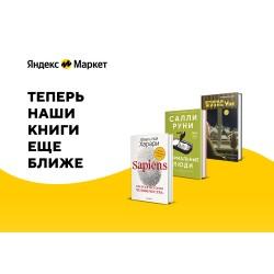 """Издательство """"Синдбад"""" на Яндекс.Маркете"""