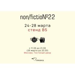 «Синдбад» на Non/Fiction №22: ждем вас!
