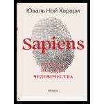 SAPIENS. Краткая история человечества (подарочная, цветная)