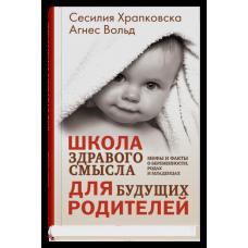 Школа здравого смысла для будущих родителей